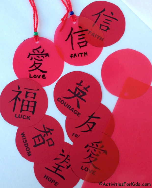 Free printable Chinese characters craft for kids.  Printable of Chinese characters - symbols that can be traced on clear red plastic notebook dividers - Great activity to Chinese New Year crafts for kids