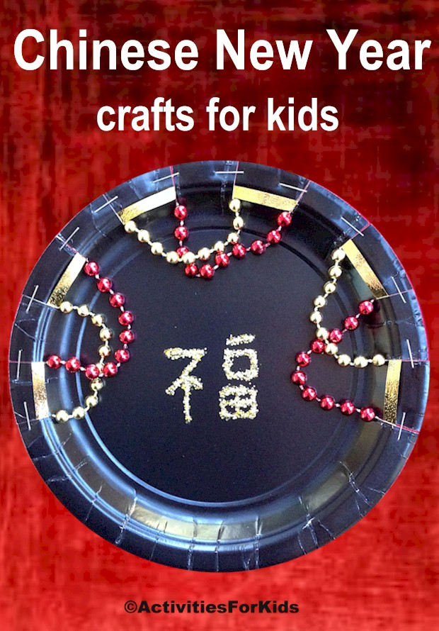 Chinese New Year craft for kids. Easy classroom project for children, an alternative to the Chinese Drum, this Chinese tambourine uses red and gold mardi gras beads attached to a paper plate. Directions at Activities for Kids.